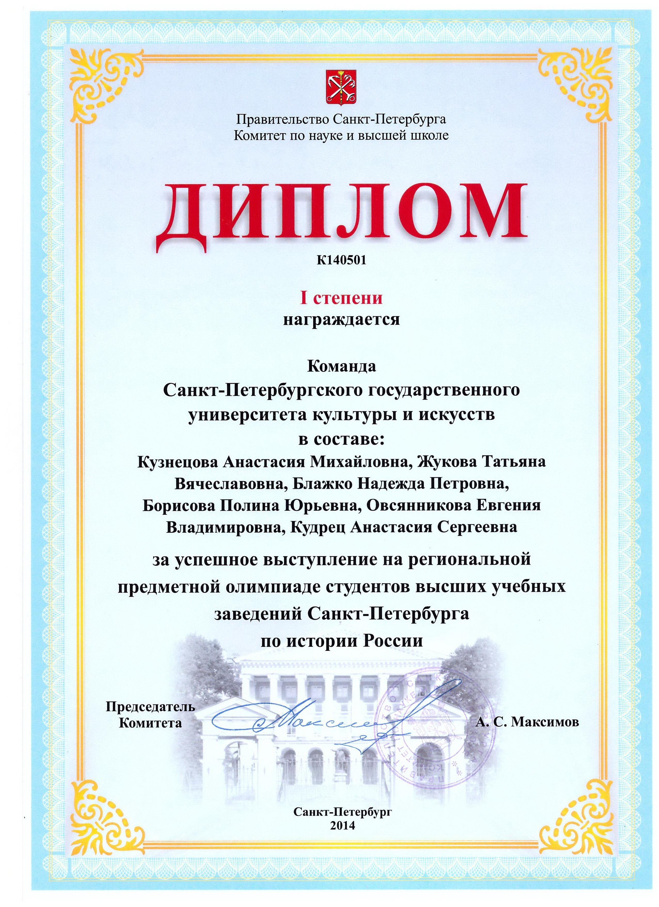Региональная олимпиада по предметам История России и  olimpiada jukova diplom k da diplom jukova