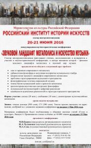 ЭКОЛОГИЯ МУЗЫКИ И ЗВУКОВЫЕ ЛАНДШАФ